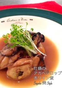 牡蠣のアガベシロップ赤ワイン煮