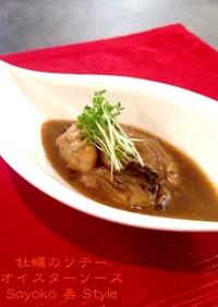 牡蠣のソテー〜オイスターソース
