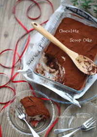 とろける♡チョコクリーム♡スコップケーキ