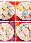 バレンタイン♡アイシングクッキー2017