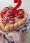 2歳 の 誕生日 ケーキ ♥