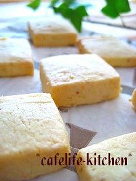 パルメザンチーズのさくさく☆クッキー