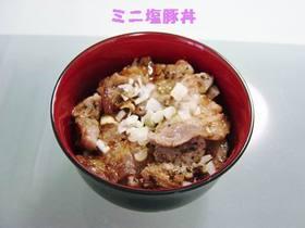 ★キッズメニューミニ塩豚丼★