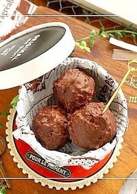 安納芋のクランチ・チョコトリュフ