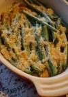 塩麹 X チーズ★いんげんのオーブン焼き