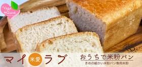 ビーガン米愛(マイラブ)米粉パン1斤