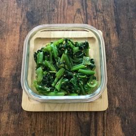 作り置き、小松菜のわさびナムル。