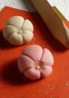 ねりきり餡で作る『梅』