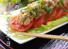 トマトの明太子ツナマヨ(明太ツナマヨ)