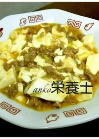 ★簡単絶品本格的♪麻婆豆腐
