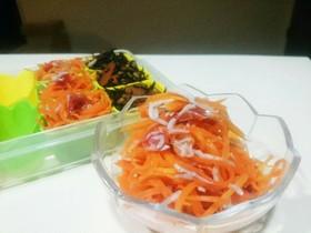 冷凍お弁当お野菜おかず:人参しらす梅和え