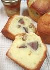 しっとり♪和栗のマロンケーキ