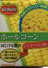 【ダイエット】コーン【おやつ/置換食】