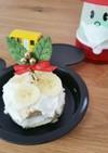 特別な日の簡単ケーキ♪幼児食