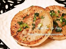 ポン酢de香ばしい~☆大根ステーキ