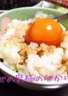 冷凍卵de究極のTKG(卵かけご飯)☆