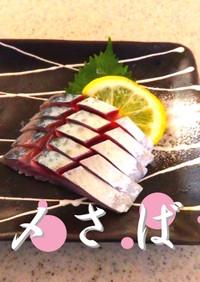 おウチで簡単・しめ鯖の作り方【動画あり】