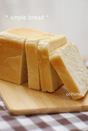 HBで✿しんぷる食パン