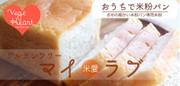 グルテンフリー玄米パン♪ビーガンマイラブの写真