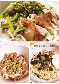 天才ダイエット麺 蕎麦うどん素麺フォー