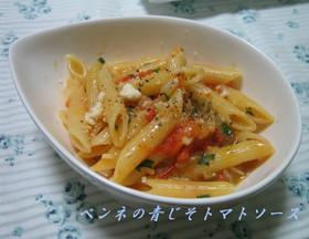 ★ペンネの青じそトマトソース★