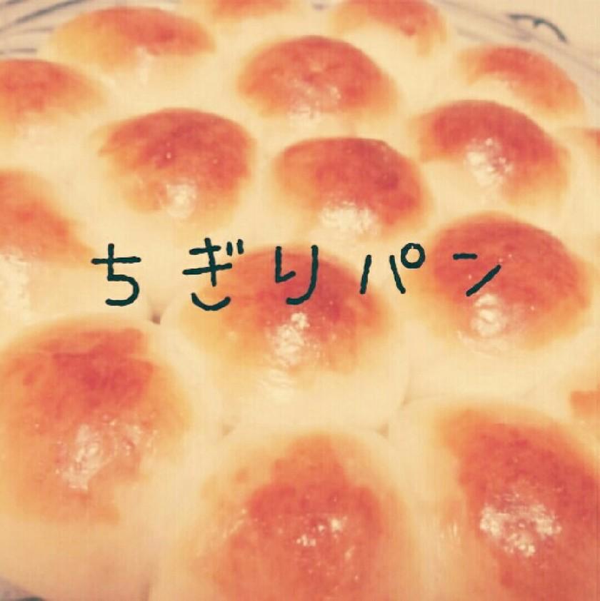 もちもちふわふわ簡単かわいいちぎりパン♡