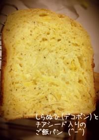 でこぽん入りのご飯パン♪