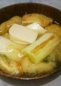 ごま油風味の焼きねぎ焼き油揚げのお味噌汁