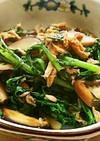 春菊と椎茸のツナ炒め