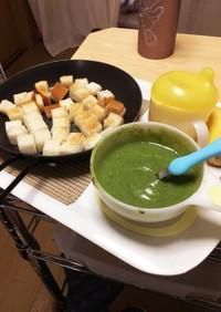 薩摩芋とほうれん草のポタージュ*離乳食