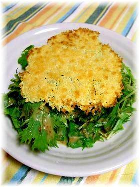 こんがりパルメザンチーズのせ❋水菜サラダ