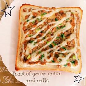 ☆簡単☆ねぎ&納豆の和トースト