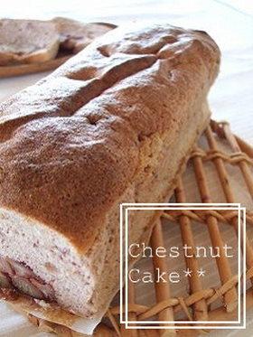 栗の渋皮煮でノンオイルケーキ
