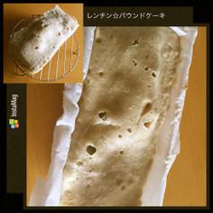 レンチン☆簡単パウンドケーキ