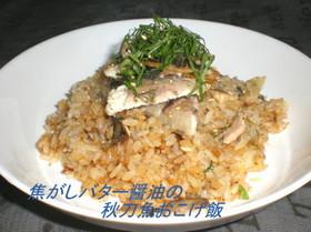 焦がしバター醤油の秋刀魚オコゲ飯