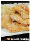 麦みそで美味しい豚肉の味噌生姜焼き