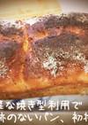 天然酵母生地コースで酒粕入り仏風ご飯パン