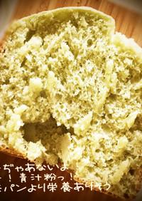 早焼き、焼き色薄くで青汁食パン♪