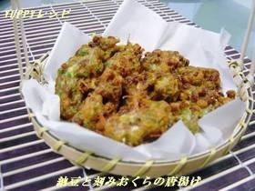 ★納豆と刻みおくらの唐揚げ★