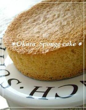 ◆おからで簡単◆ スポンジケーキ