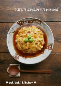 豆腐入りふわふわ玉子の天津飯