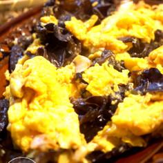 キクラゲと長ネギの中華卵炒め〜木須肉〜
