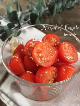 ミニトマトのナムル