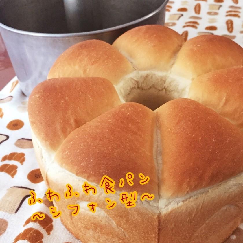 ◎シフォン型で 超ふわふわ食パン◎