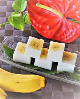 お腹すっきり☆バナナヨーグルト寒天