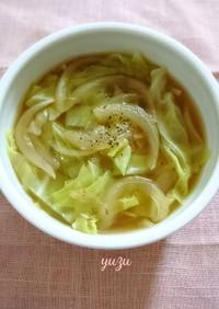 簡単!キャベツと玉ねぎのコンソメスープ