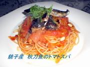 さんまのトマトパスタの写真