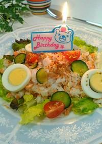 次女Maco2歳BD鮭と野菜のちらし寿司