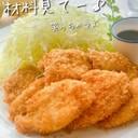 鶏むね肉で簡単絶品♡一口チキンカツ♪