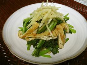 土生姜たっぶり小松菜と油揚げのさっと炒め